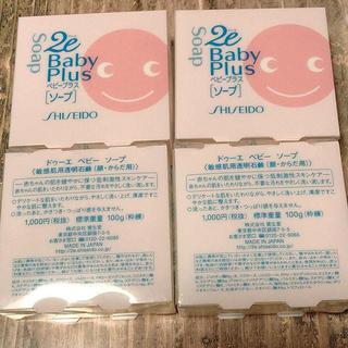 シセイドウ(SHISEIDO (資生堂))の【新品未使用】ドゥーエ ベビープラス ソープ 4個セット(その他)