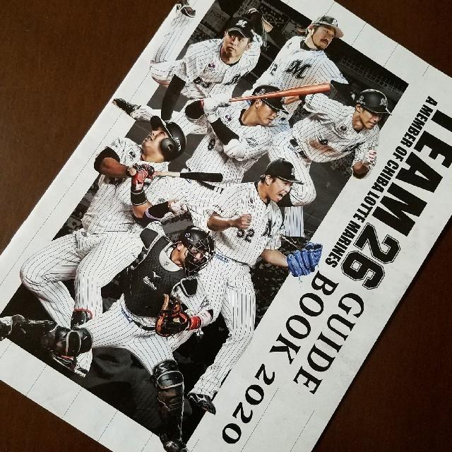 千葉ロッテマリーンズ(チバロッテマリーンズ)の千葉ロッテマリーンズ GUIDE BOOK ガイドブック スポーツ/アウトドアの野球(記念品/関連グッズ)の商品写真