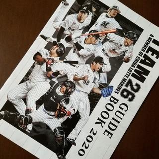 千葉ロッテマリーンズ - 千葉ロッテマリーンズ GUIDE BOOK