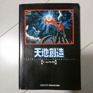 スーパーファミコン(スーパーファミコン)の天地創造 ワ-ルドアトラス(アート/エンタメ)
