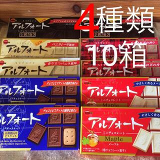 ブルボン(ブルボン)の4種類 10箱 アルフォート ミニチョコレート(菓子/デザート)