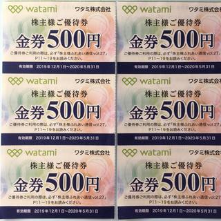 ワタミ 株主優待券 3,000円分(レストラン/食事券)