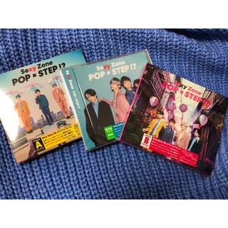 セクシー ゾーン(Sexy Zone)のSexyZone POP×STEP!? 3形態 まとめ売り(ポップス/ロック(邦楽))