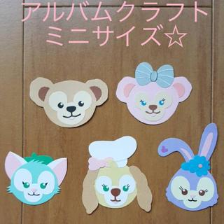 ディズニー(Disney)のアルバムクラフト☆ダッフィー フレンズ風☆ディズニー☆壁面(型紙/パターン)