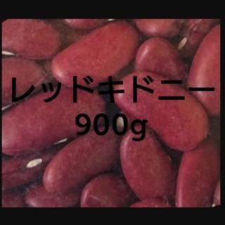 レッドキドニー900g/Red Kidney(米/穀物)