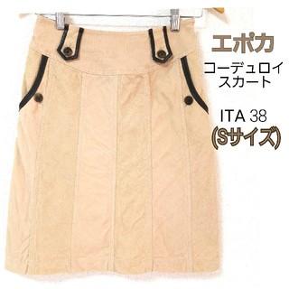 エポカ(EPOCA)のエポカ コーデュロイ スカート 斜めストライプ ライトブラウン Sサイズ(ひざ丈スカート)