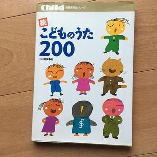 こどものうた200 続