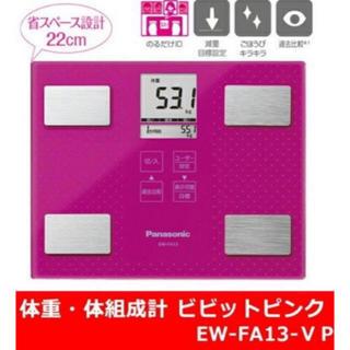 パナソニック(Panasonic)のPanasonic 体重計 体組成計 EW-FA13-VP ビビッドピンク(体重計/体脂肪計)
