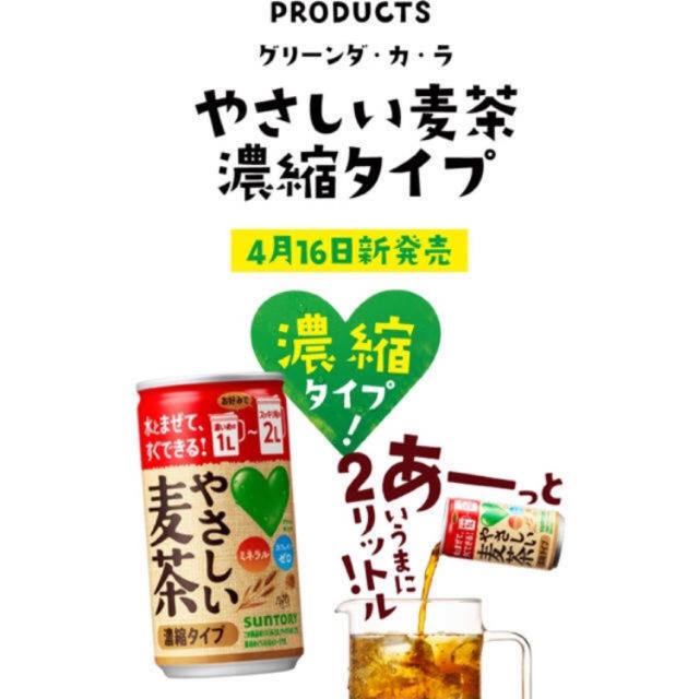 サントリー(サントリー)のやさしい麦茶濃縮タイプ30缶 食品/飲料/酒の飲料(茶)の商品写真