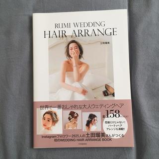 RUMI WEDDING HAIR ARRANGE(住まい/暮らし/子育て)