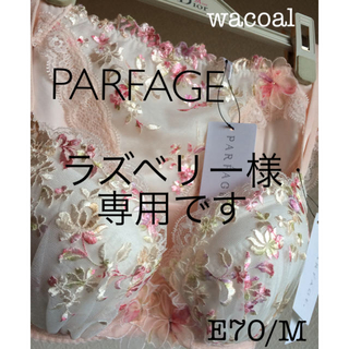 ワコール(Wacoal)の【新品タグ付】ワコール*PARFAGE*E70M(定価¥13,970)(ブラ&ショーツセット)