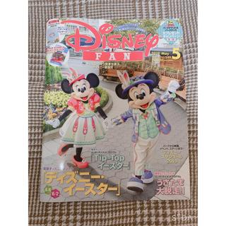 ディズニー(Disney)のDisney FAN (ディズニーファン) 2019年 05月号(ニュース/総合)