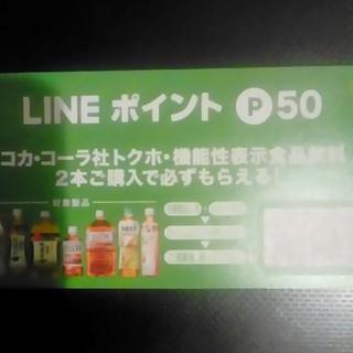 コカコーラ(コカ・コーラ)の必ず貰える600LINEポイントキャンペーン コカコーラ ラインポイント(その他)
