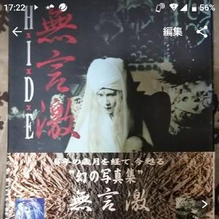 HIDE*hide*写真集無完激*美品X JAPAN(ミュージシャン)
