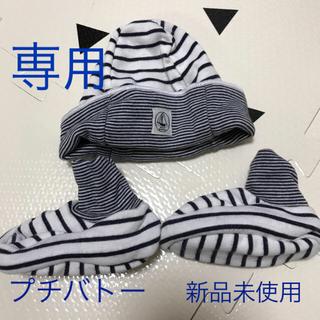 プチバトー(PETIT BATEAU)の【新品】プチバトー 帽子&靴下セット(帽子)
