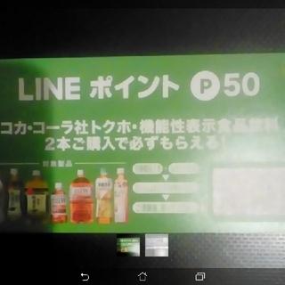 コカコーラ(コカ・コーラ)の必ずもらえる600LINEポイント キャンペーン コカコーラ ラインポイント(その他)