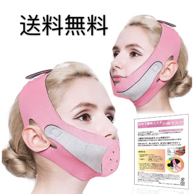 小顔リフトアップベルト 小顔マスク 小顔補正ベルト 発汗ベルトの通販