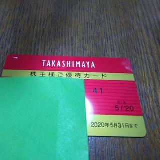 タカシマヤ(髙島屋)の高島屋、株主優待券(ショッピング)