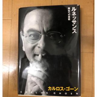 ダイヤモンド社 - ルネッサンス : 再生への挑戦 カルロス ゴーン 本 ビジネス 7b 日産