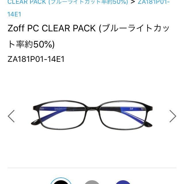 Zoff(ゾフ)のブルーライトカットメガネ メンズのファッション小物(サングラス/メガネ)の商品写真