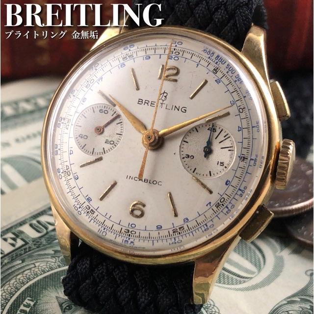 コピー 时计违法 | BREITLING - 【値下げ交渉OK】★国内OH済!!18金無垢★ブライトリング/メンズ腕時計の通販