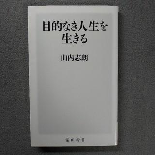 角川書店 - 目的なき人生を生きる