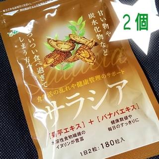 seedcoms  シードコムス  サラシア  サプリメント3ヶ月分×2個(ダイエット食品)
