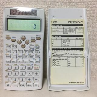 キヤノン(Canon)のCanon 関数電卓 F-7155(その他)