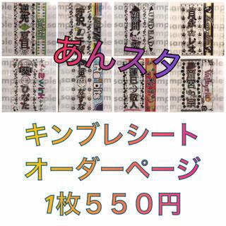 あんスタ キンブレシート オーダーページ 1枚550円(その他)