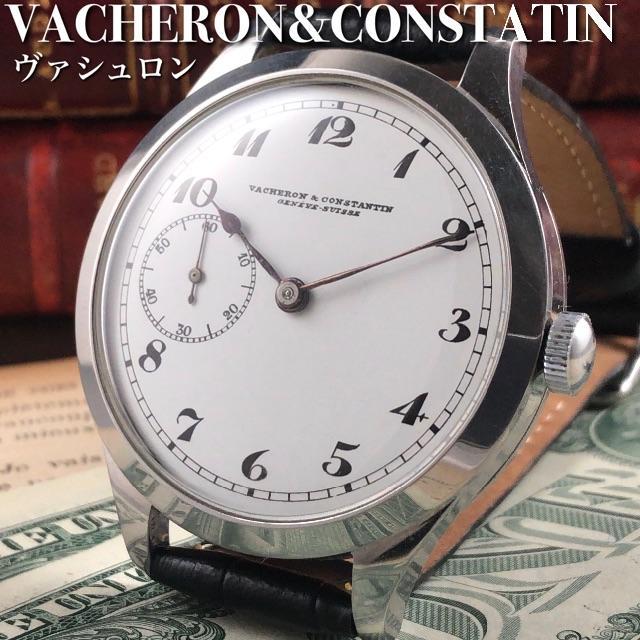 ユンハンス コピー 安心安全 - VACHERON CONSTANTIN - 【値下げ交渉OK】超絶美麗!!ヴァシュロン コンスタンタン/メンズ腕時計の通販