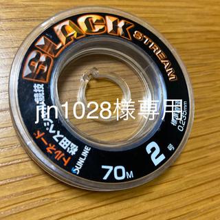 サンライン ブラックストリーム 2号 (釣り糸/ライン)