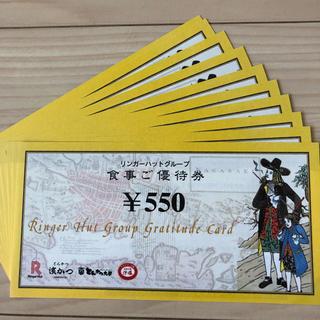 リンガーハット(リンガーハット)のリンガーハット株主優待券 5500円(レストラン/食事券)