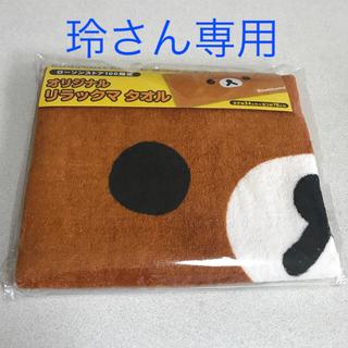 サンエックス(サンエックス)のリラックマ タオル&丸美屋鍋つかみ(収納/キッチン雑貨)
