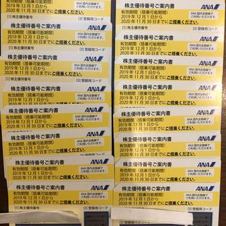 ANA(全日本空輸) - ANA株主優待券17枚 2020年11月30日まで