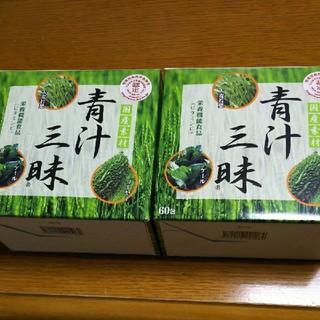 新品未使用【青汁三昧 60包 2個セット 賞味期限 2021.12】(青汁/ケール加工食品)