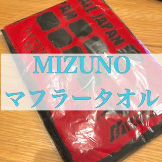 ミズノ(MIZUNO)の新品 MIZUNO マフラータオル(その他)