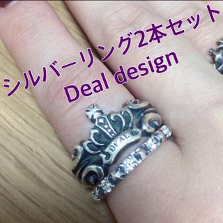 ディールデザイン(DEAL DESIGN)のDeal design リング 2本セット シルバーアクセサリー(リング(指輪))