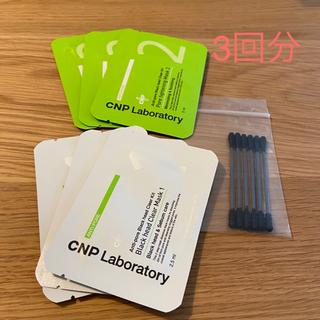 チャアンドパク(CNP)のCNP ブラックヘッド クリア キット 3回分(パック/フェイスマスク)