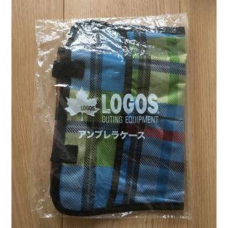 ロゴス(LOGOS)の【YPさま専用】LOGOS アンブレラケース ☆ 新品未使用(傘立て)