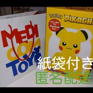 メディコムトイ(MEDICOM TOY)の新品 BE@RBRICK ピカチュウ フロッキーVer. 100% & 400%(アニメ/ゲーム)