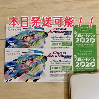 大阪オートメッセ2020 チケット(その他)
