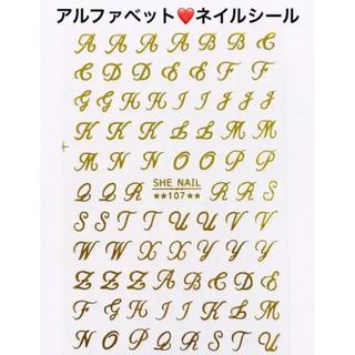 極薄✨イニシャル アルファベット ジェルネイルシール ❤️ シールとしてもOK(ネイル用品)