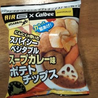 カルビー スパイシー ベジタブル スープカレー味 ポテトチップス(菓子/デザート)