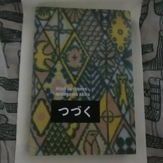 ミナペルホネン(mina perhonen)の「 minaperhonen つづく ∞ 会場限定 目録 」  25ⅰ311(アート/エンタメ)