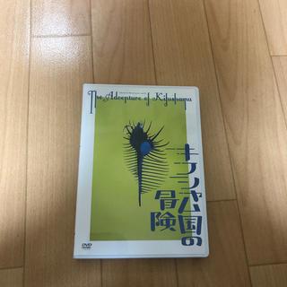 キスマイフットツー(Kis-My-Ft2)のキフシャム国の冒険 DVD(日本映画)