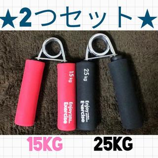【新品】ハンドグリップ 15,25kg それぞれ 組み合わせ自由! 使いやすい!(トレーニング用品)