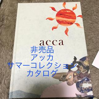 アッカ(acca)の非売品 アッカ  2020サマーコレクションカタログ(その他)