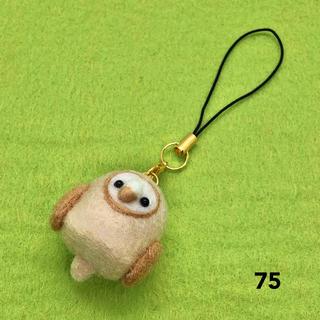 【75】メンフクロウ ストラップ 羊毛フェルト(キーホルダー/ストラップ)