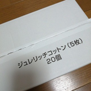 【100枚】ジュレリッチ コットン(コットン)