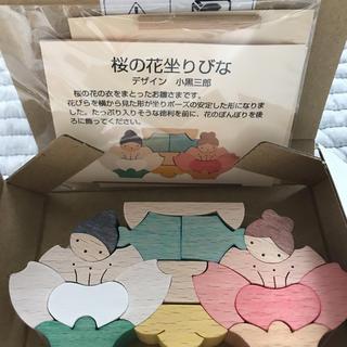 ボーネルンド(BorneLund)の新品未使用 小黒三郎 組み木 桜の花坐りびな(小)ぼんぼり付き(その他)